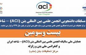 فرخوان مسابقات دانشجویی انجمن بین المللی بتن (ACI) – شاخه ایران